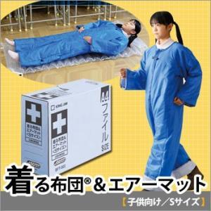 着る布団&エアーマット[子供向け SサイズBFT-002](ふとん 毛布 キングジム 寝具 防寒、人型寝袋) bousai