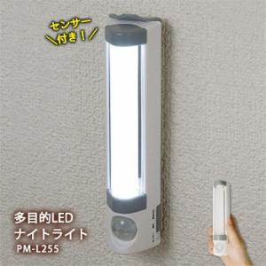 多目的LEDナイトライトPM-L255(足元灯 フットライト センサーライト 自動点灯 停電対策 非常用)