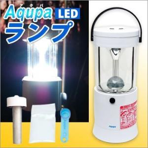 防災用品 ライト アクパランプ[ホワイト]LP-210W-S[塩付き8g](ランタン 灯り 停電対策 電池不要 非常用電気 防災用品) bousai