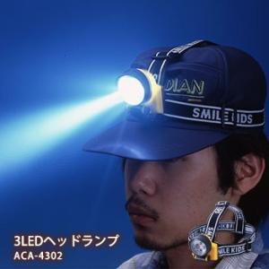 防災用品 ライト 3LEDヘッドライト ACA-4302 (...
