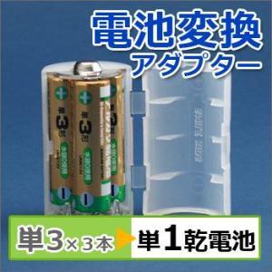 単3電池を単1電池として使えるアダプターです。 単3電池は1〜3個まで収納できます。 (複数収納すれ...