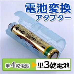 単4が単3になる電池アダプターADC-430[ブルー]×2個セット(電池スペーサー 変換スペーサー ...