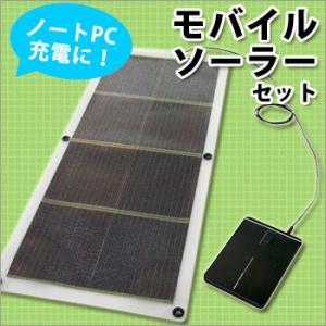 モバイルソーラーGSS-1016B(太陽光発電 ソーラー発電 コンパクト 簡易 非常時 防災 災害)