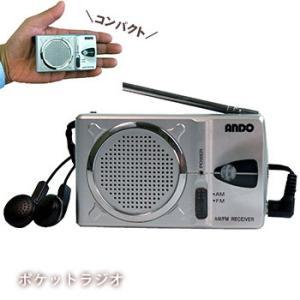 防災用品 ラジオ ポケットラジオ[シルバー]AP6-294(アンドー 防災グッズ AM FM 災害 情報)|bousai