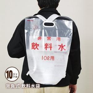 非常用飲料水袋<背負い式>10リットル用×1枚(リュック型 給水袋)