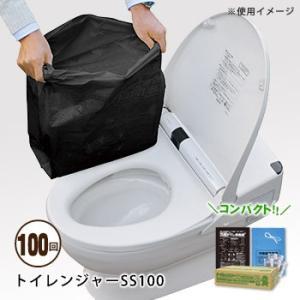 簡易トイレ トイレンジャーSS100「100枚入り」...
