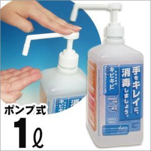 手指消毒剤「キビキビ」1000ml(1リットル 指定医薬部外品 感染予防)|bousai