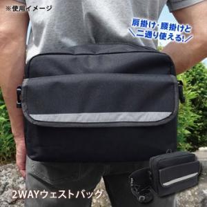 2WAYウエストバッグ&ショルダーバッグ コンパクト ブラック|bousai