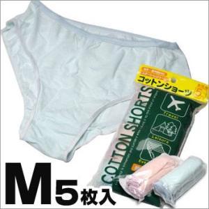 使い捨てコットンショーツMサイズ5枚入り(女性用 パンツ 下着 肌着) bousai