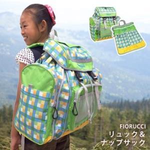 在庫一掃セール!特別価格! フィオルッチ2点セット「こども用リュック グリーン」&「ナップサック グリーン」(Fiorucci ザック バッグ 大容量 大きめ)|bousai