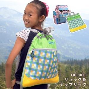在庫一掃セール!特別価格! フィオルッチ2点セット「こども用リュック ピンク」&「ナップサック グリーン」(Fiorucci ザック バッグ 大容量 大きめ)|bousai