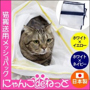 猫用簡易搬送メッシュバッグ「にゃんこdeネット」 ホワイト×イエロー ホワイト×ネイビー まちかど情報室 猫を包み込むネット 防災グッズ [M便 1/1]|bousai