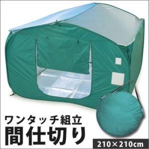 ベンリー 間仕切りIIBMU-3[アルミマット・表札付き](テント パーテーション 簡単組立 まじきり 避難所 災害備蓄)|bousai
