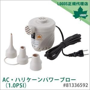LOGOS AC・ハリケーンパワーブロー(1.0PSI) #81336592|bousai