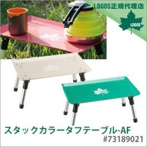 LOGOS スタックカラータフテーブル-AF(グリーン/ベージュ/ピンク) #73189021|bousai