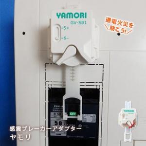 感震ブレーカーアダプター ヤモリGV-SB1(YAMORI 地震火災予防 通電火災防止)