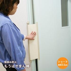 指ハサミ防止!もうはさまん棒ショートタイプ約63.5cm(アイボリー)(子供 ドア挟み 窓挟み)|bousai