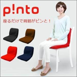 姿勢矯正クッション椅子 p!nto(ピント)(姿勢矯正 椅子 クッション 椅子に置く 姿勢改善 pinto)|bousai