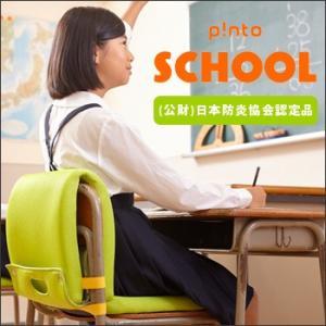 p!nto school(ピントスクール)(姿勢改善 姿勢矯正 防災ずきん 日本防炎協会認定品 pinto) bousai