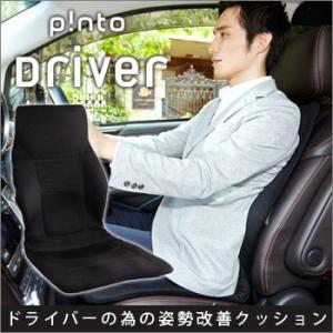 人と車を快適にマッチングさせる、ドライバーのためのクッション p!nto driver(姿勢矯正 ピント クッション 椅子に置く 姿勢改善 pinto)|bousai