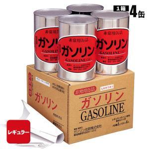 ガソリン缶詰