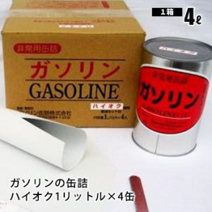 スーパーガソリン(ハイオク)の缶詰「1リットル×4缶(4L)...
