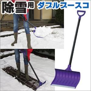 ダブル・プースコ(除雪 コンパル 大雪 備蓄 雪害 豪雪 雪押し シャベル スコップ 雪かき)|bousai