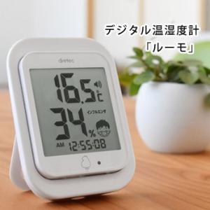 デジタル温湿度計「ルーモ」O-293 bousai