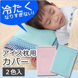 アイス枕用カバー2色入(ピンク・ブルー)AE-84[M便 1/1]