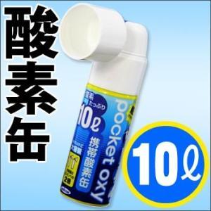 携帯酸素缶ポケットオキシ(クリア)10L×1缶(POX04 登山 富士山 ハイキング リラックス 軽量 コンパクト)|bousai