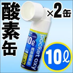 携帯酸素缶ポケットオキシ(クリア)10L×2缶セット(POX4 登山 富士山 ハイキング リラックス 軽量 コンパクト)|bousai