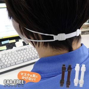 マスクを耳にかけない「EAR-FREE」イヤー・フリー[M便 1/12]
