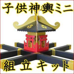 段ボール製子供神輿ミニ組み立てキット【送料無料】(ダンボール ダンボール神輿 みこし 祭り)|bousai