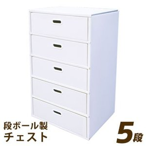 段ボール(ダンボール)デコチェスト5段タイプ(白無地)|bousai