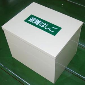 オリールII専用スチール格納箱No.3(避難はしご 防災用品 梯子 ハシゴ)