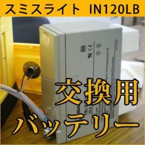 スミスライト(SMITH LIGHT)IN120LB専用交換バッテリー(停電 災害蓄電 バッテリー 明かり 灯り)