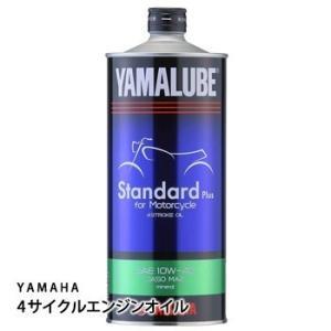 エンジンオイルYAMAHAヤマルーブ「スタンダード プラス」(4ストロークモーターオイル 90793...