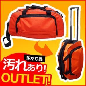 【訳あり!!】汚れありアウトレット品 オレンジキャリーバッグ(持出袋 非常持ち出し袋 レスキューオレンジバッグ&キャリーカート)|bousai