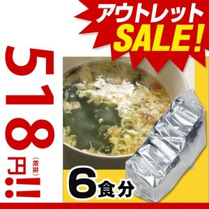 【アウトレット賞味期限2019年2月迄】非常食 保存食 即席卵(たまご・タマゴ・玉子)スープ6食入|bousai