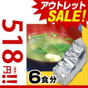 【アウトレット賞味期限2019年2月迄】非常食 保存食 即席味噌汁×6食パック(みそ汁)|bousai