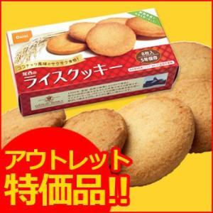 非常食 保存食 尾西のライスクッキー8枚入(アウトレット!賞味期限2021年6月迄)|bousai