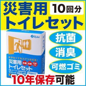 防災グッズ 簡易トイレ マイレット mini 10(防災グッ...