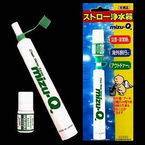 ミズキュー 携帯用ストロー浄水器(防災用品 避難生活 携帯浄水)|bousaikeikaku