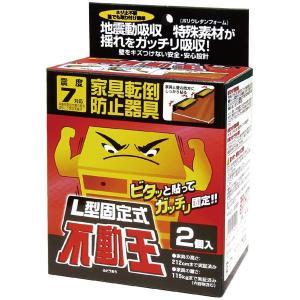 防災グッズ 不動王L型固定式(2個組) FFT-001 (地震対策グッズ 家具転倒防止器具 耐震グッズ)|bousaikeikaku