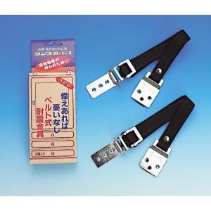 タンスガードII(2本組)(地震対策グッズ 家具転倒防止器具 防災グッズ)|bousaikeikaku