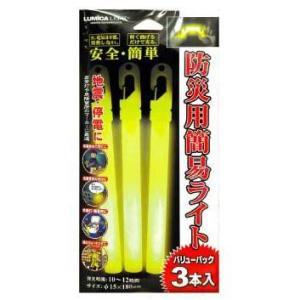 防災用簡易ライトバリューパック3本入り(防災グッズ 停電対策 サイリュームライト)|bousaikeikaku
