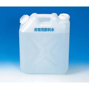 災害時、避難生活対策には欠かせない非常用飲料水タンクです。  容量:20L 材質:ポリエチレン製
