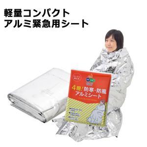 防災用品 4層!防寒・防風アルミシート 防災シート 非常用持出し用品 アルミシート|bousaikeikaku