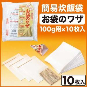 簡易炊飯袋 お袋のワザ 100g用 10枚入(防災グッズ 防災用品 避難生活)|bousaikeikaku