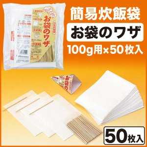 簡易炊飯袋 お袋のワザ 100g用 50枚入(防災グッズ 防災用品 避難生活)|bousaikeikaku
